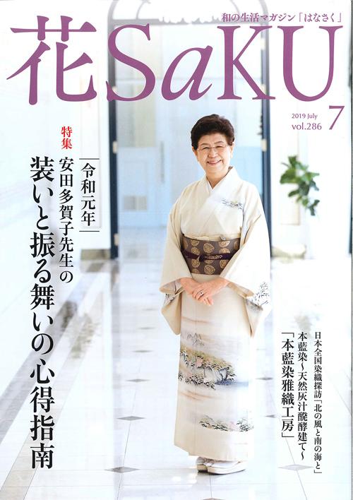 花SAKU2019年7月号表紙002