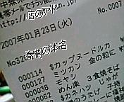20070125_62426.jpg
