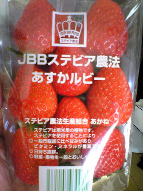 JBBステビア農法
