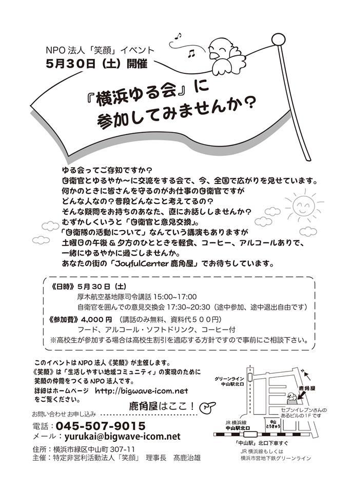 第1回横浜ゆる会案内