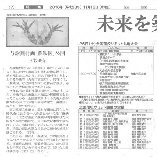 与謝蕪村画「蘇鉄図」公開【四国新聞2016/11/16朝刊】