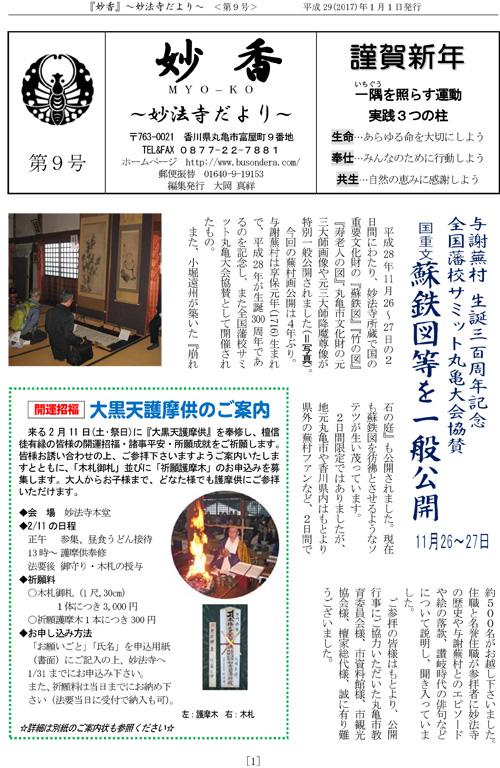寺報『妙香』平成29年正月号