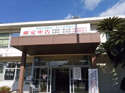 丸亀税務署