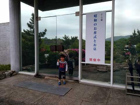 「昭和のお葬式とお墓」展