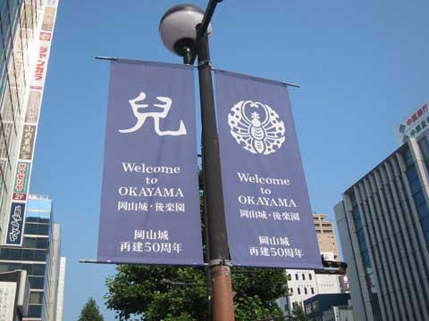 岡山城再建50周年と備前蝶
