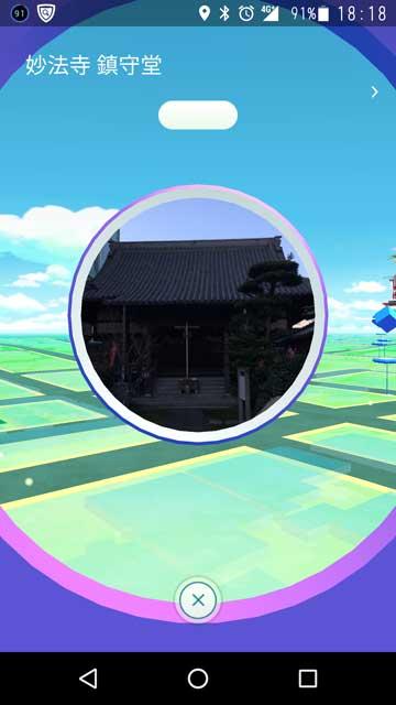 妙法寺のポケストップ