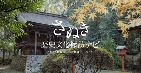 さぬき歴史文化探訪ナビ