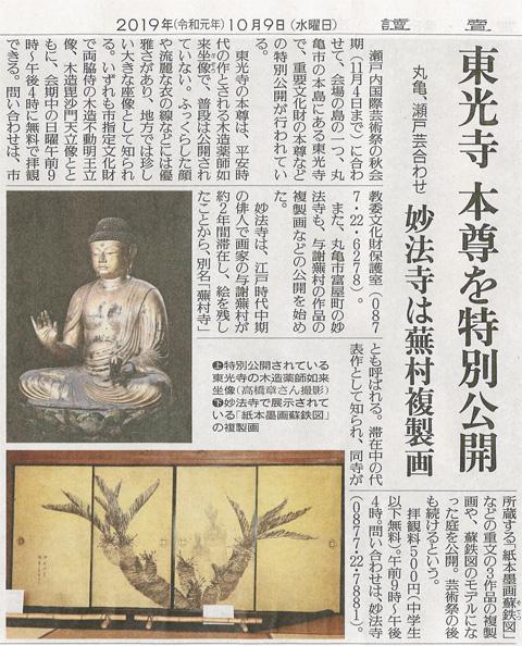 読売新聞令和元年10月9日朝刊