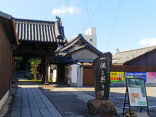 妙法寺入口