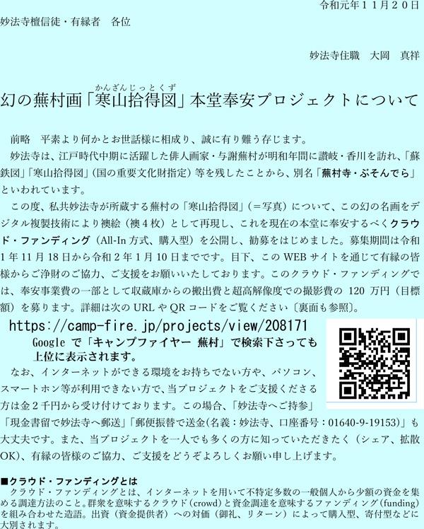 幻の蕪村画「寒山拾得図」本堂奉安プロジェクトのクラウド・ファンディングチラシ