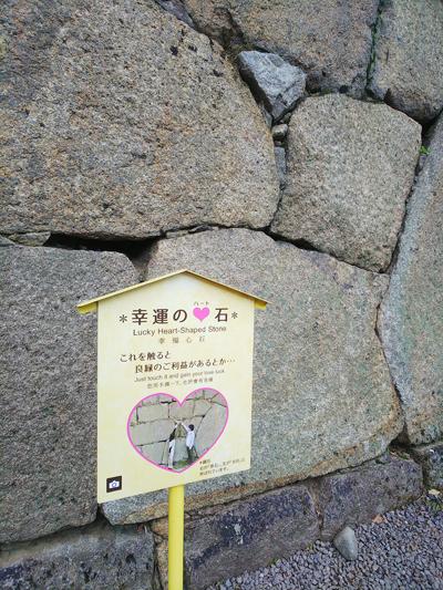 丸亀城「幸運の石」