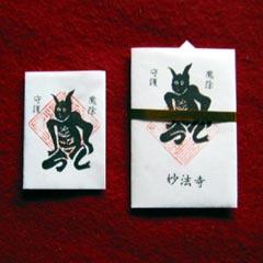 妙法寺の角大師護符