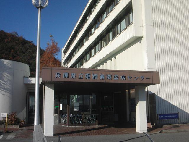 病 姫路 センター 器 循環