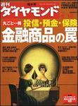 週刊ダイヤモンド2007年6月16日号