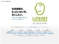ライフネット生命開業初日