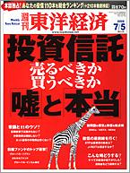 週刊東洋経済2008年7月5日号
