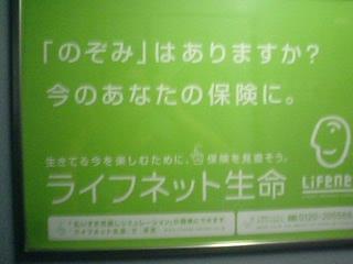ライフネット生命(新幹線車内)