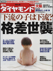 週刊ダイヤモンド2008年8月30日号