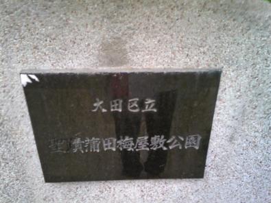 umeyashiki_2