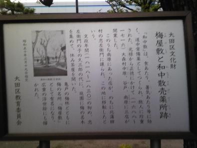 umeyashiki_5