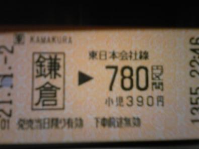Ticket From Kamakura