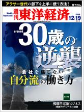 週刊東洋経済2009年12月19日特大号