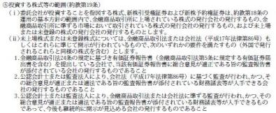 鎌倉投信【結い 2101】未上場株について