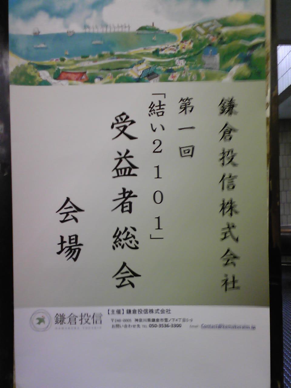 鎌倉投信2010年7月24日