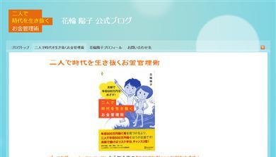 花輪陽子さんのブログ