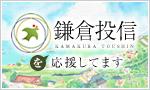 banner_kamakura001-2.jpg