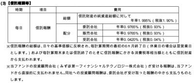 ネット証券専用ファンドシリーズ 新興国中小型株ファンド_3