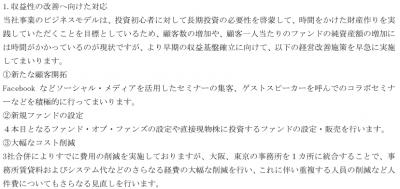 かいたくファンド請求目論見書_201206