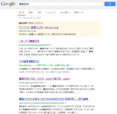 201304290611_google_鎌倉証券