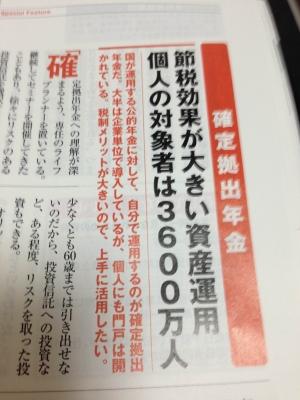 週刊ダイヤモンド_20130914