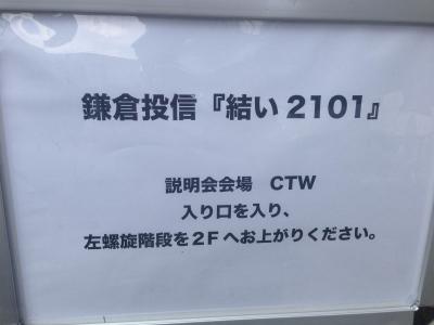 20130920_鎌倉投信_運用報告会
