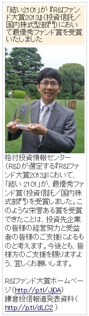 R&Iファンド大賞_2013_結い 2101