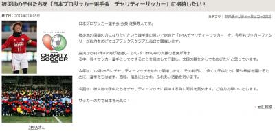 被災地の子供たちを「日本プロサッカー選手会 チャリティーサッカー」に招待したい!