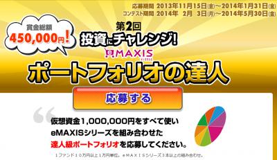 第2回_eMAXIS_コンテスト