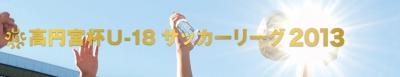 高円宮杯U-18サッカーリーグ2013