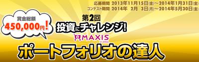 2nd_eMAXIS_pormas