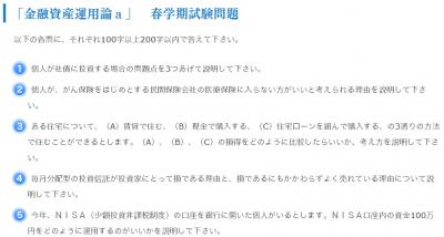 山崎元さんの試験問題