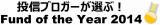 foy2013_logo