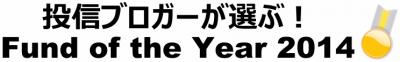 foy2014_logo