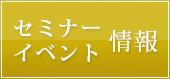 鎌倉投信 イベント_バナー