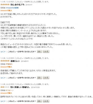 20150326_amazon_review