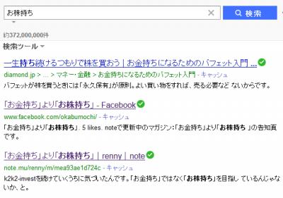 「お株持ち」で検索!