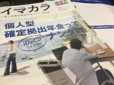 iDeCO_楽天証券で