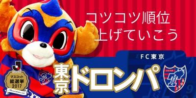 東京ドロンパ総選挙