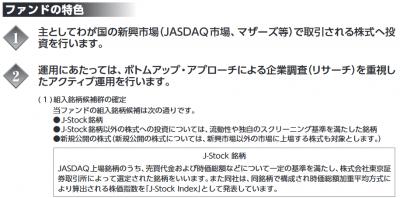J-stockアクティブ・オープン_交付目論見書