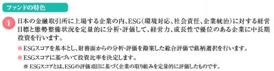 CAM ESG日本株ファンド_prospectus